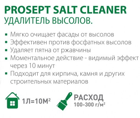 op-prosept-salt-cleaner5